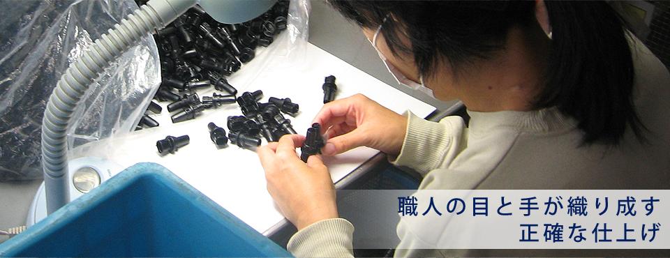 職人の目と手が織り成す正確な仕上げ