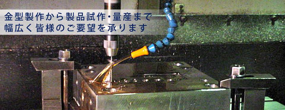金型製作から製品試作・量産まで幅広く皆様のご要望を承ります