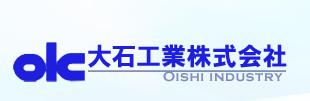 大石工業 株式会社
